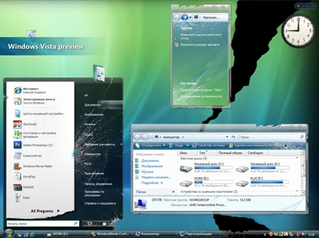 broken-aero-windows-vista-theme